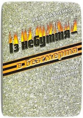 Одна з книжок Яківа Савченко