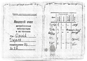 Особовий рахунок бійця Семенова.